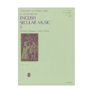 English Secular Music I | Zen-On